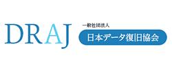 一般社団法人 日本データ復旧協会