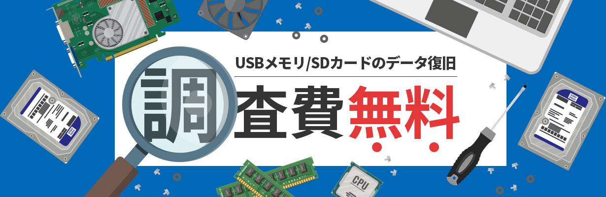 USBメモリ/SDカードのデータ復旧調査費無料
