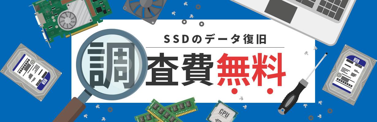 SSDのデータ復旧調査費無料