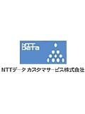 NTTデータカスタマサービス株式会社様