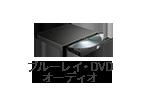 ブルーレイ DVD MO