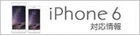 iPhone6対応表