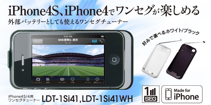 http//www.logitec.co.jp/products/1seg/ldt1si41/images/top