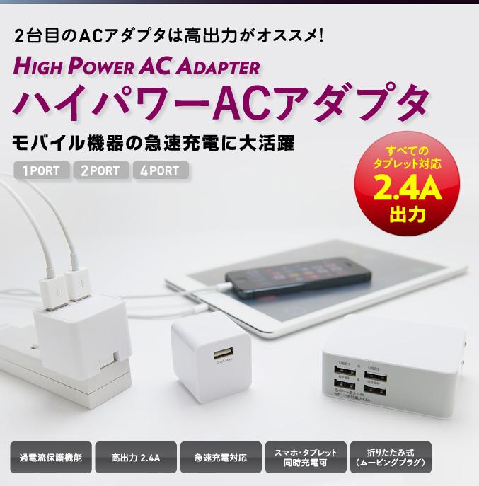 USBポートを1ポート搭載したUSB ACアダプタ