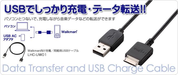 USB�ł�������[�d�E�f�[�^�]���I�p�\�R���Ƃ'Ȃ��ŁA�[�d���Ȃ��特�y�f�[�^�ȂǓ]�����ł��܂�