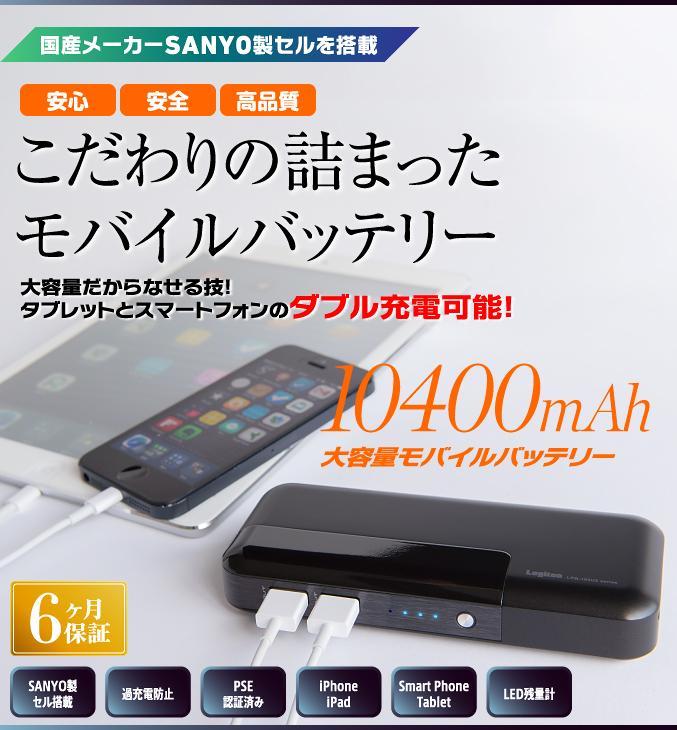 妥協しないロジテックのモバイルバッテリーがあなたのスマホ・タブレットを守る! 国内メーカー・SANYO製セルを搭載 ロジテックの真面目なモバイルバッテリー