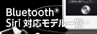 Bluetooth、Siri対応モデル一覧