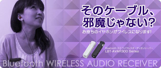 お持ちのイヤホンがワイヤレスになります!Bluetooth3.0ワイヤレスオーディオレシーバー