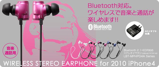 Bluetooth対応。ワイヤレスで音楽と通話を楽しめます!!