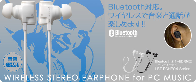 Bluetooth�Ή��B���C�����X�'n��y�ƒʘb���y���߂܂��I�I