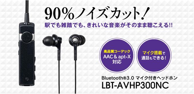 90%ノイズカット!駅でも雑踏でも、きれいな音楽がそのまま聴こえる!!Bluetooth(R)3.0 マイク付きヘッドホン