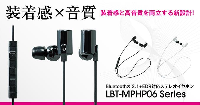 ケーブル、スッキリ、絡まない!ワイヤレスで音楽と通話が楽しめます!Bluetooth® 2.1+EDR対応ステレオイヤホンLBT-MPHP06series