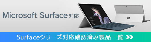 Microsoft Surface対応