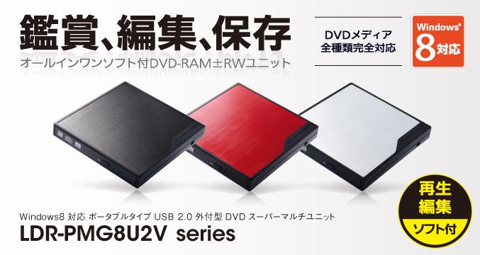 USB2.0対応ポータブルDVDドライブ [編集・再生ソフト付き]