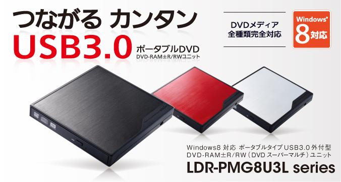 ポータブルタイプのDVDハイパーマルチユニットです。USBケーブルフラット収納機構採用及び持ち運びに便利な軽量化とポータブルサイズを実現。またUSBケーブル一本での「USBバスパワー対応」を実現しています。高速インターフェースのUSB3.0に対応。
