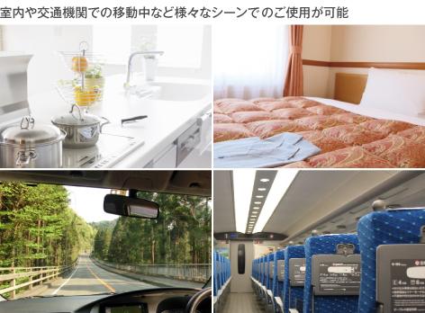 室内や交通機関での移動中など様々なシーンでのご使用が可能です。