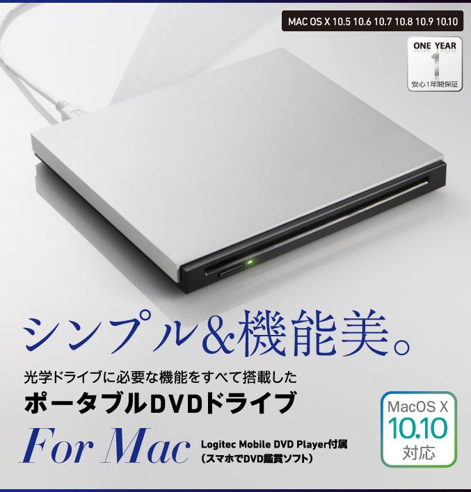 USB2.0 スロットローディング ポータブルDVDドライブ forMacコンパクトなDVDでMacをパワーアップスマホでDVDビデオが見れる機能付き