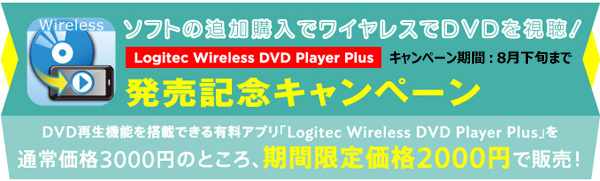 Logitec Wireless DVD Player Plus