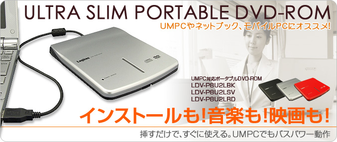 LDV-P8U2Lシリーズ - ロジテック...