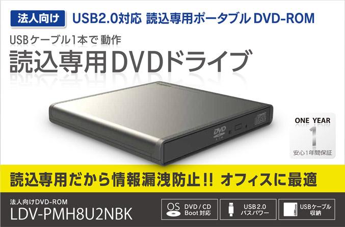 USB2.0読込専用ポータブルDVD-ROMドライブ - LDV-PMH8U2NBK