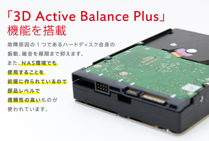「3D Active Balance Plus」機能を搭載