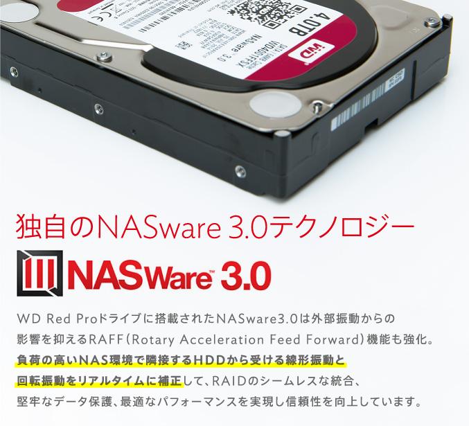 独自のNASware 3.0テクノロジー