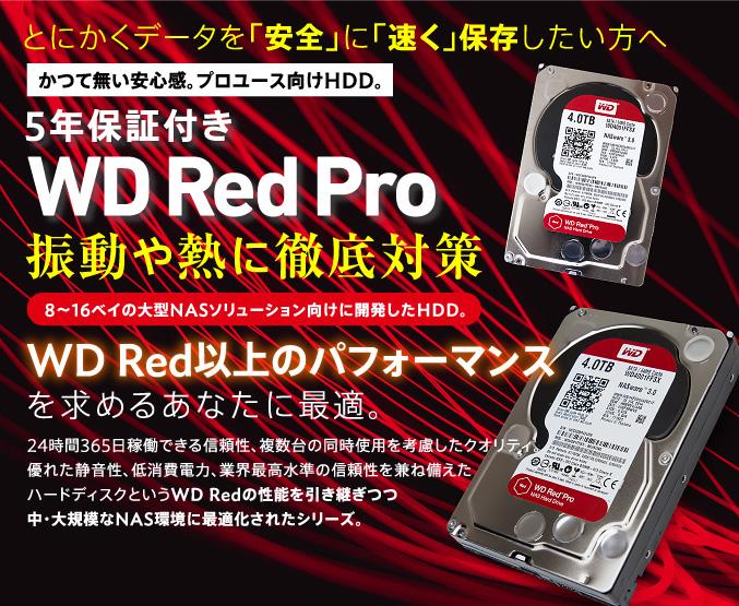 5年保証付きWD Red Pro 振動や熱に徹底対策