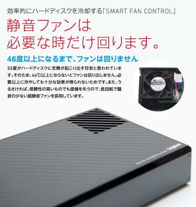 効率的にハードディスクを冷却する「SMART FAN CONTROL」