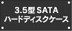 3.5型SATAハードディスクケース