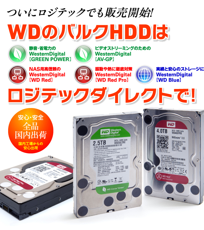 WDのバルクHDD