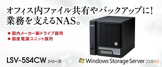 LSV-5S4CWシリーズ - ロジテック株式会社