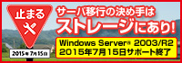 Windows Server 2003/R2サポート2015年7月15日終了