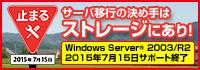 Windows Server 2003/R2サポート2015年7月15日終了