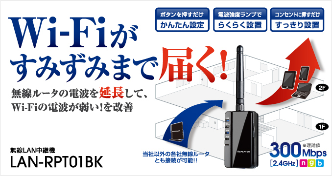 【Wi-Fi中継機】【LAN-RPT01BK】製品の仕様を知りたい/他社の ...