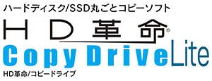 HD 革命 Copy Drive Lite