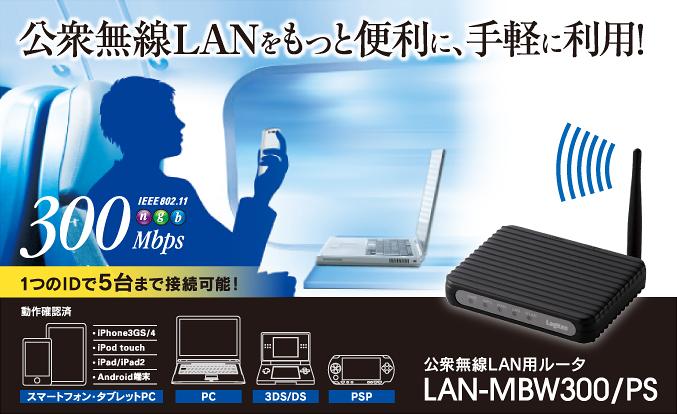 公衆無線LANをもっと便利に、手軽に利用!