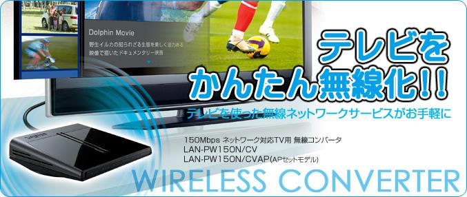 150Mbps ネットワーク対応TV用 無線コンバータ