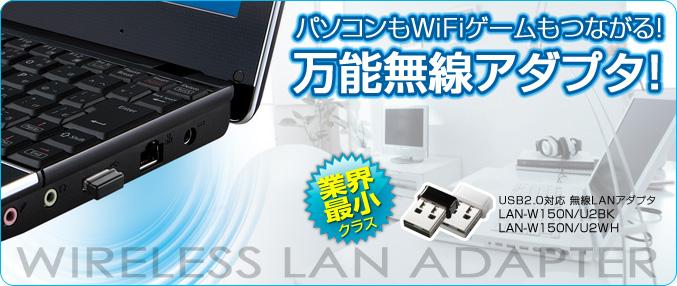 パソコンもWiFiゲームもつながる!万能無線アダプタ!