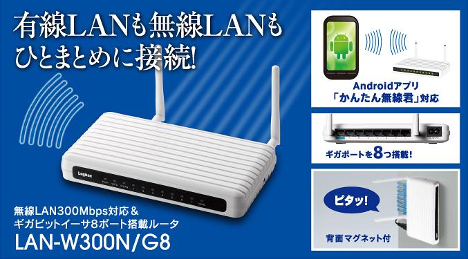 有線LANも無線LANもひとまとめに接続!無線LAN300Mbps対応&ギガビットイーサ8ポート搭載ルータ