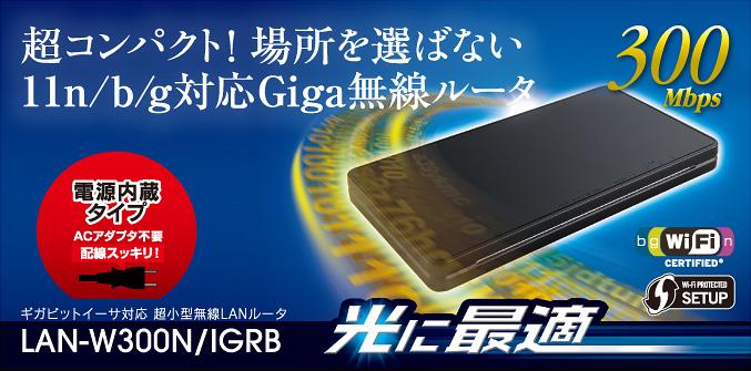 超コンパクト!場所を選ばない11n/b/g対応Giga無線LANルータ