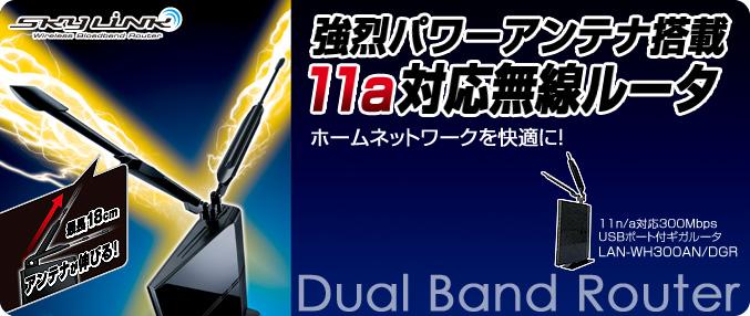 強烈パワーアンテナ搭載11a対応無線ルータ