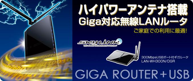 ハイパワーアンテナ搭載 Giga対応無線LANルータ