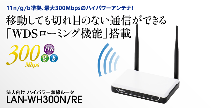 移動しても切れ目のない通信ができる「ローミング機能」搭載法人向けハイパワー無線ルーター