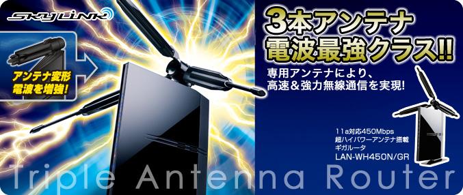 3本アンテナ電波最強クラス!!11a対応 450Mbps 超ハイパワーアンテナ搭載ギガ無線ルーター
