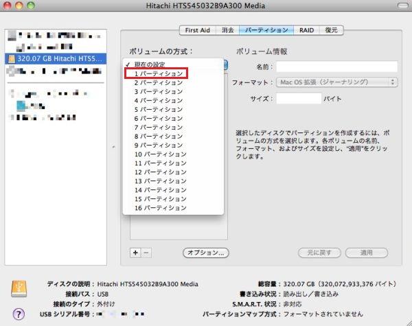Macintosh環境でのMS-DOS(FAT)形式フォーマット方法